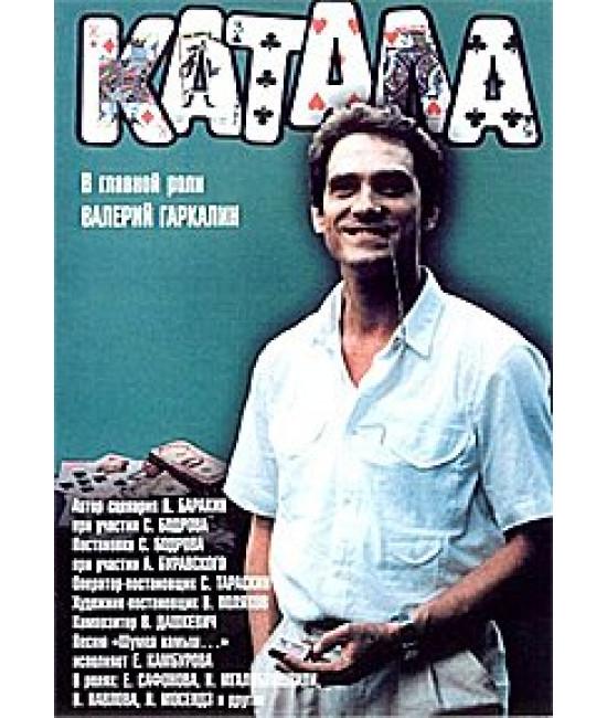 Катала [DVD]