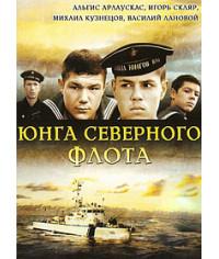 Юнга Северного флота [DVD]