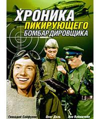Хроника пикирующего бомбардировщика [DVD]