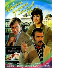 Невероятные приключения итальянцев в России  [DVD]