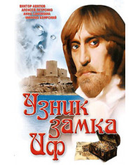 Узник замка Иф [DVD]