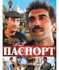 Паспорт [DVD]