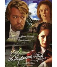 Дворянское гнездо [DVD]