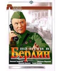На пути в Берлин [DVD]