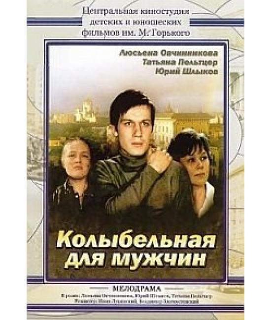 Колыбельная для мужчин [DVD]