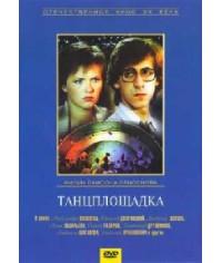 Танцплощадка [DVD]