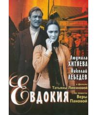 Евдокия [DVD]
