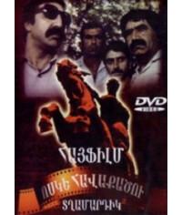 Мужчины [DVD]