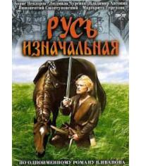 Русь изначальная [DVD]