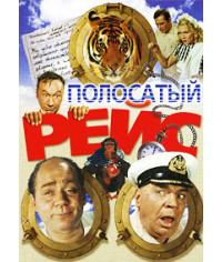 Полосатый рейс [DVD]