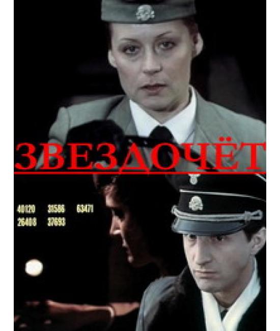 Звездочет [DVD]