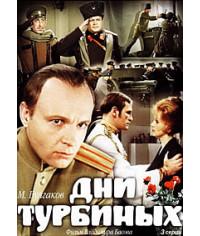 Дни Турбиных [DVD]