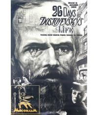 Двадцать шесть дней из жизни Достоевского [DVD]