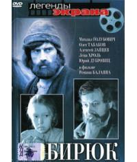 Бирюк [DVD]