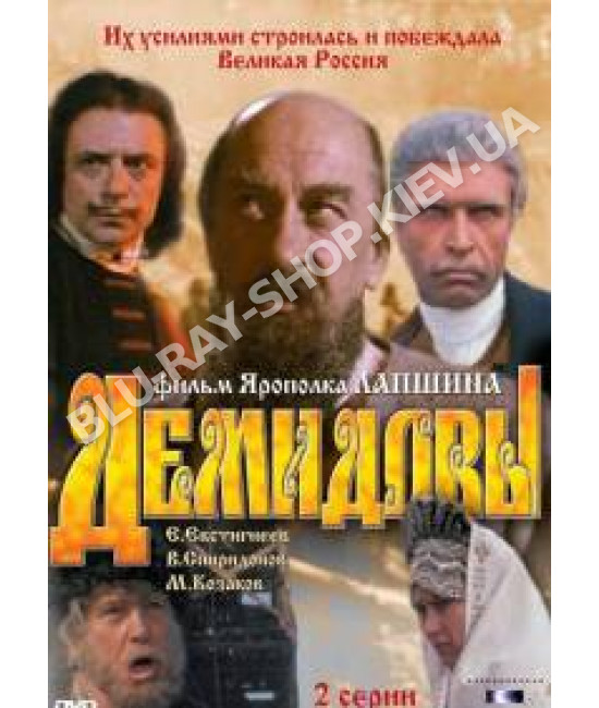 Демидовы [DVD]