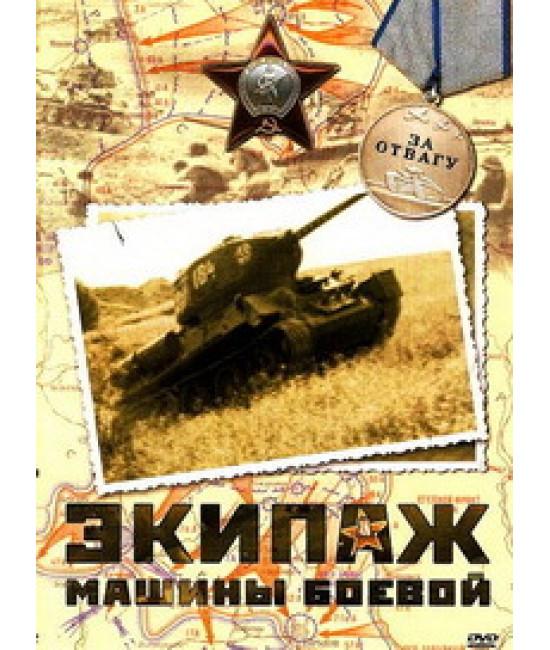 Экипаж машины боевой [DVD]