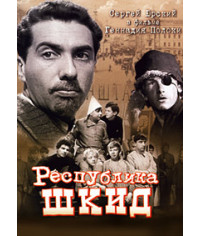 Республика ШКИД [DVD]