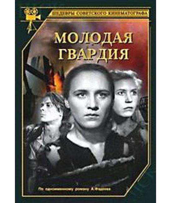 Молодая Гвардия [DVD]