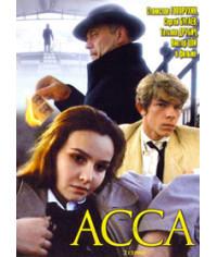 Асса [DVD]