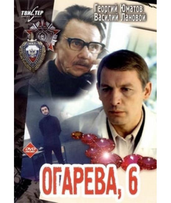 Огарева, 6 [DVD]