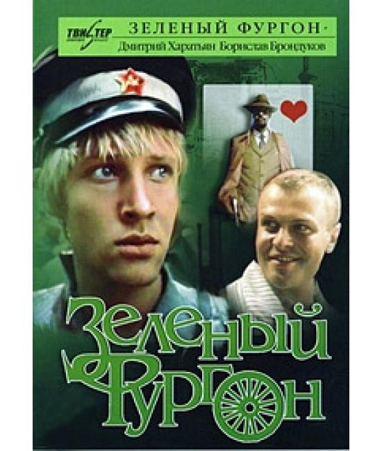 Зелёный фургон [DVD]