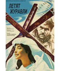 Летят журавли [DVD]