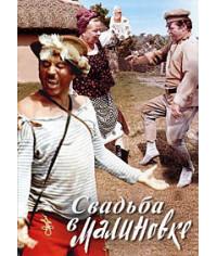 Свадьба в Малиновке [DVD]