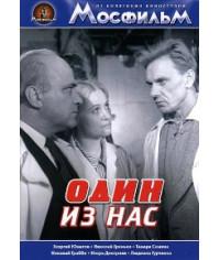 Один из нас [DVD]