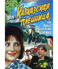 Кавказская пленница, или Новые приключения Шурика [DVD]