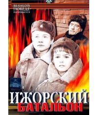 Ижорский батальон [DVD]