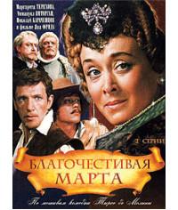 Благочестивая Марта [DVD]