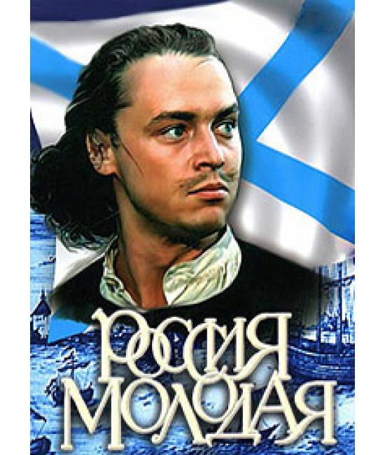 Россия Молодая [DVD]
