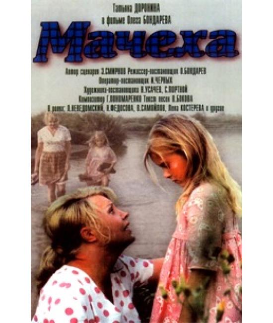 Мачеха [DVD]