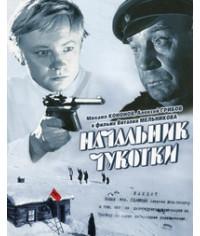 Начальник Чукотки [DVD]