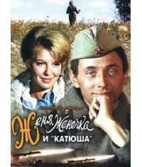 Женя, Женечка и «катюша» [DVD]