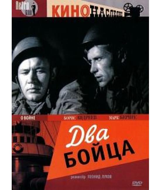 Два бойца [DVD]