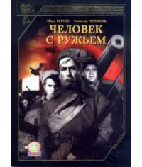 Человек с ружьем [DVD]