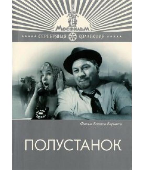 Полустанок [DVD]