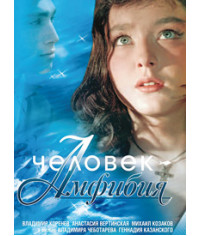 Человек-амфибия [DVD]