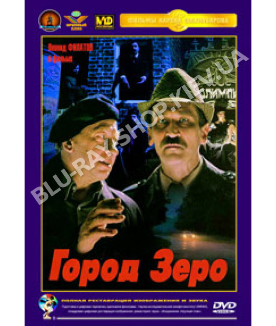 Город Зеро [DVD]