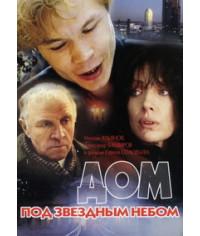 Дом под звездным небом [DVD]