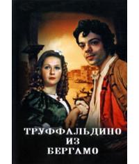 Труффальдино из Бергамо [DVD]