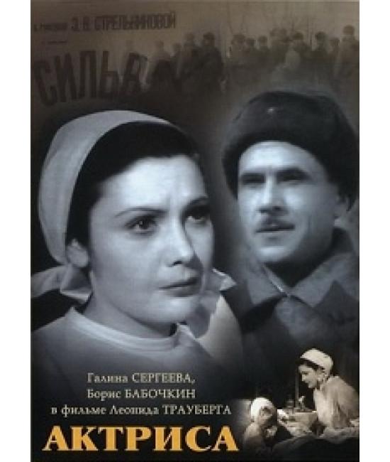 Актриса [DVD]