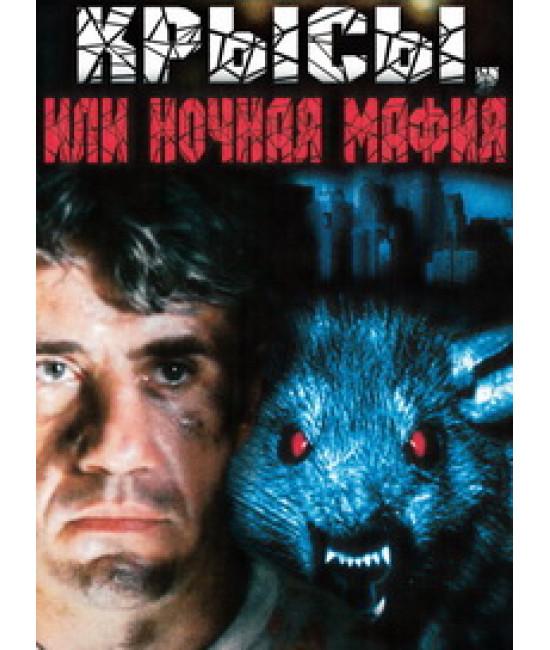 Крысы, или ночная мафия [DVD]