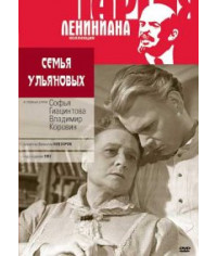 Семья Ульяновых [DVD]