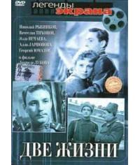 Две жизни [DVD]