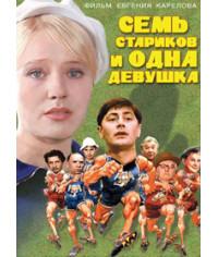 Семь стариков и одна девушка [DVD]