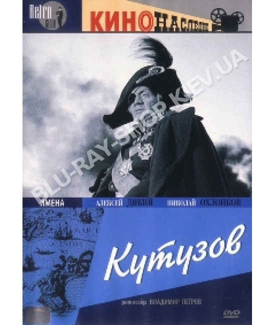 Кутузов [DVD]