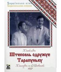 Штепсель женит Тарапуньку (Штепсель одружує Тарапуньку) [DVD]