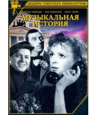 Музыкальная история [DVD]